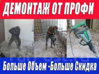 Демонтаж стен, полов, перегородок, сантехкабин, Не посредники! Нал/Безнал