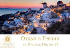 Туры в Грецию от 20000 руб.!