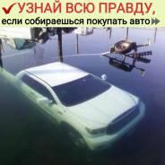 Проверка автомобиля в Абакане. Помощь при покупке. Автоподбор.