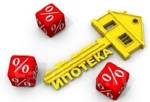 Консультации по Ипотеке, подбор выгодных условий от Банков для ВАС!