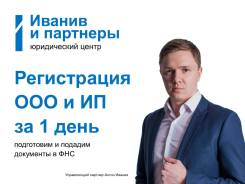 Регистрация ООО и ИП за 1 день