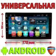 Автомагнитола универсальная Android.7.1.1. Гарантия 1 год. Качество 5+. Под заказ из Хабаровска