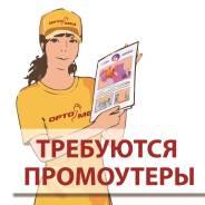 """Промоутер. ООО """"Ортомед"""""""