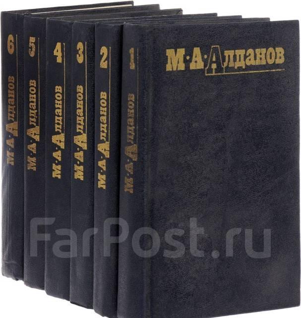 М. А. Алданов. Собрание сочинений в 6 томах (комплект из 6 книг)