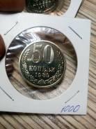 50 копеек 1989 AU Погодовка СССР