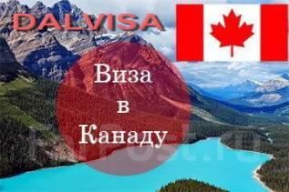 Визы в Канаду