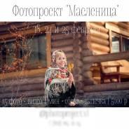 """Фотопроект """"Масленица""""! 5000 р! Фото+видеоролик+образ+выпечка! Сб, Вс!"""