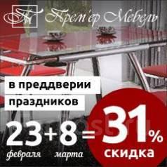 Акция в преддверии праздников 23 февраля и 8 марта - скидка 31%!