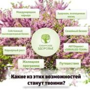 Российская компания набирает сотрудников