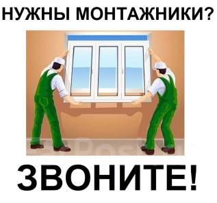 Монтаж ПВХ окон, дверей, балконов