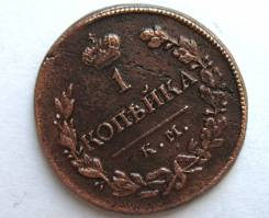 Нечастый Год! 1 Копейка 1819 год (КМ АД) Александр I Россия