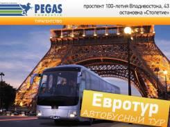 Франция. Париж. Экскурсионный тур. Каникулы в Париже. Автобусный тур по Европе.