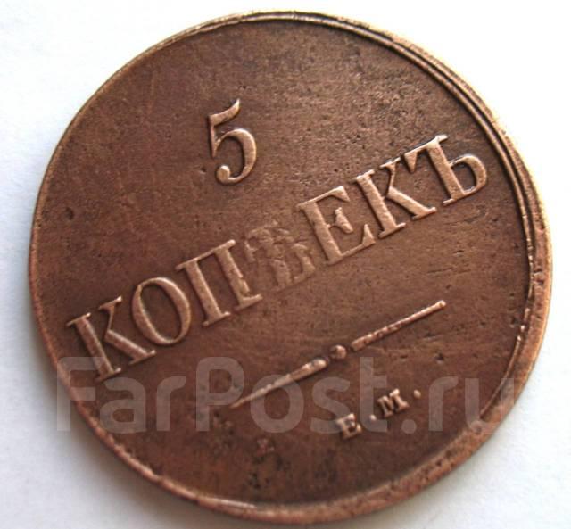 Отличный Масон! 5 Копеек 1831 год (ЕМ ФХ) Николай I Россия