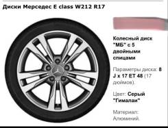 Оригинальные колёса на мерседес. x17