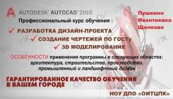 Курсы по изучению AutoCAD 2018 Ивантеевка - Пушкино - Щелково