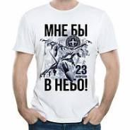 Фотопечать на футболках к 23 февраля!