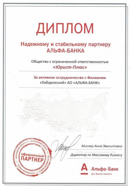 Бесплатная регистрация ооо альфа банк заполнить онлайн форму 3 ндфл декларация