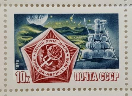Марка с изображением «Луны-24», обнаружившей воду на Луне