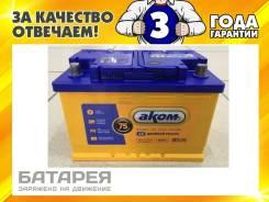 Akom. 75 А.ч., Обратная (левое), производство Россия