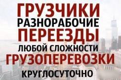 Услуги грузчиков. Газелей. Разнорабочих в Челябинске.