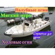 Marine Six. 1992 год год, длина 6,71м., двигатель подвесной, 70,00л.с., бензин. Под заказ