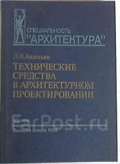 Л. Авдотьин. Технические средства в архитектурном проектировании.