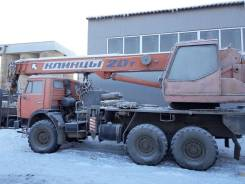 Клинцы КС-45719-1А. Автомобильный кран Клинцы КС 45719, 10 850 куб. см., 20 000 кг., 20 м.