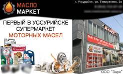 Магазин моторных масел Масло Маркет
