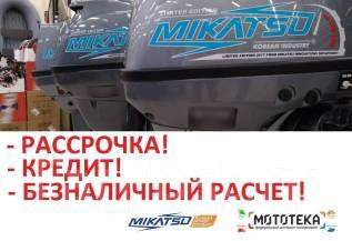 Лодочные моторы Mikatsu В Новосибирске гарантия 5 лет!