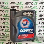 Total Quartz. Вязкость 10W-40, полусинтетическое