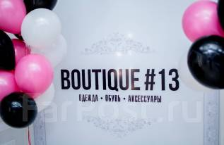 Продавец-консультант. BOUTIQUE#13. Посьетская 13