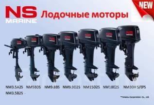 Лодочные моторы Nissan Marine (Tohatsu) от оф. дилера в Новосибирске!