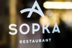 Официант. SOPKA Terrasa - это эксклюзивная работа, уникальные люди и насыщенная жизнь! Мы верим, что работа должна приносить удовольствие и новые впеч...