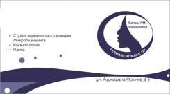 """Учебный Центр """"Клуб Профессионалов"""" Перманентный макияж Микроблейдинг"""