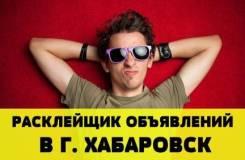 """Расклейщик. ПАО """"Ростелеком"""". Хабаровск"""