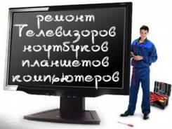 Ремонт Компьютеров, Телевизоров, Ноутбуков, Планшетов и Телефонов