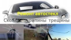 Ремонт автостекол, остановка трещин на лобовом стекле