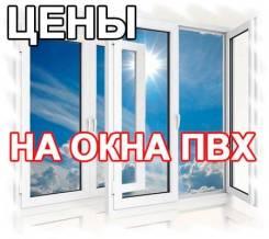 Окна, Балконы, Лоджии!