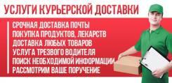 Услуги курьера в Хабаровске