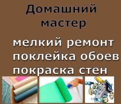 Домашний мастер. от 500р Любые Работы по дому