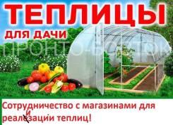 Предложение Для магазинов Садовых или хоз. товаров!