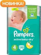 Pampers. 20 шт