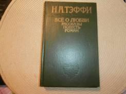 Н. А. Тэффи. Всё о любви. Рассказы. Повесть. Роман.1991