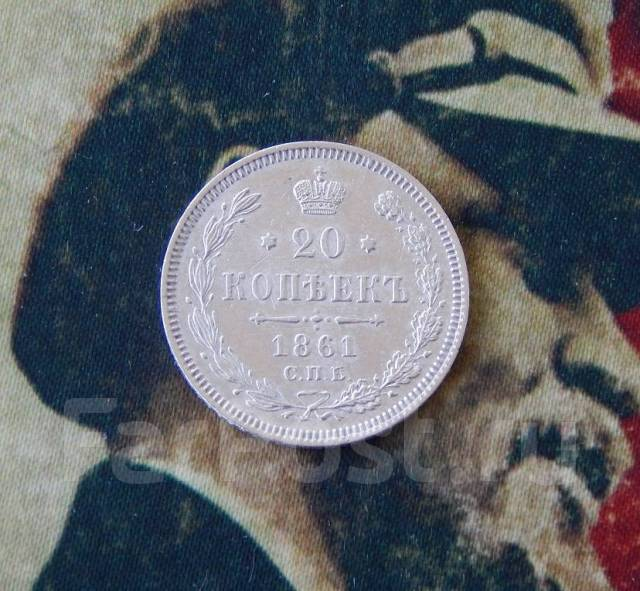Отличные 20 копеек 1861 г. СПБ ФБ. Александр II