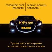 Автосвет HiVision LED Xenon (монтаж бесплатный)