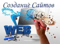 Создание сайтов по супер низким ценам