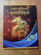 """Коллекционный альбом """"Современные копейки"""""""