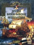 Детская военно-морская энциклопедия: От триеры до дредноута