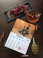В подарок на 23 февраля Магнитный календарь