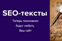 SEO-тексты. SEO-оптимизация и продвижение сайтов в поисковых системах